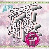 百歌声爛-女性声優編-III
