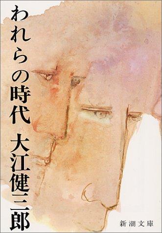 われらの時代 (新潮文庫)