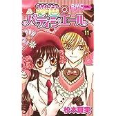 夢色パティシエール 11 (りぼんマスコットコミックス)