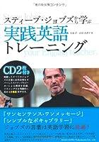 スティーブ・ジョブズから学ぶ実践英語トレーニング