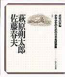 萩原朔太郎;佐藤春夫 (少年少女のための日本名詩選集)