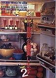 シネマ厨房の鍵貸します〈PART2〉―映画に出てくる料理を作る本