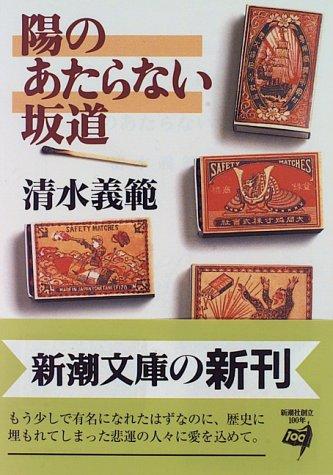 陽のあたらない坂道 (新潮文庫)の詳細を見る
