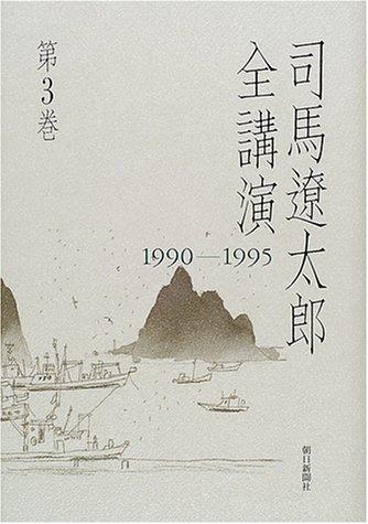 司馬遼太郎全講演〈第3巻〉1990‐1995の詳細を見る