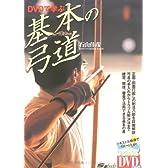 DVD付 DVDで学ぶ 基本の弓道 (よくわかるDVD+BOOK SJ budo)