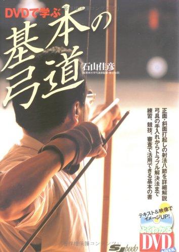 DVD付 DVDで学ぶ 基本の弓道 (よくわかるDVD+BOOK SJ budo)...