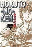 北斗の拳 (1) (集英社文庫―コミック版)