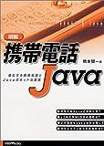 明解 携帯電話Java―進化する携帯電話とJavaのホットな関係