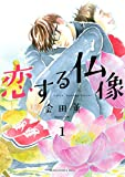 恋する仏像(1) (ITANコミックス)