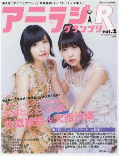 アニラジグランプリR vol.2 (主婦の友ヒットシリーズ)