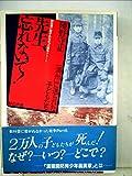 教科書に書かれなかった戦争Part6 「満州開拓義勇軍」の子どもたち 先生忘れないで!