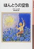 ほんとうの空色 (岩波少年文庫)