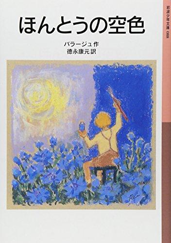 ほんとうの空色 (岩波少年文庫)の詳細を見る