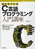 はじめて学ぶC言語プログラミング入門講座 (Beginner's Book)