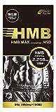 HMBのサプリメント hmb MAX 2250mg 120粒 タブレット