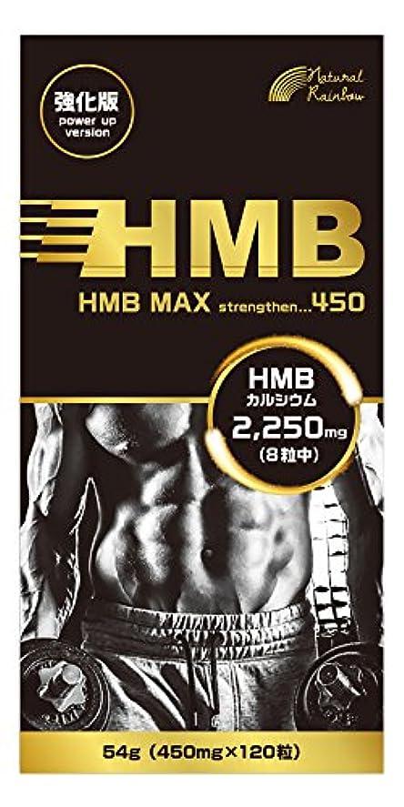 考えたテクニカルキャプテンブライHMBのサプリメント hmb MAX 2250mg 120粒 タブレット