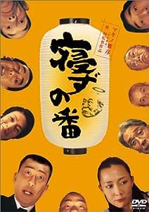 寝ずの番 [DVD]