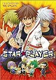スター★プレイヤー―ミスフルアンソロジー (Primo comic series)