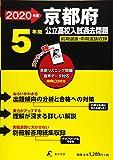 京都府 公立高校 入試過去問題 2020年度版 (Z26)