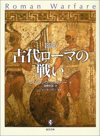 図説 古代ローマの戦いの詳細を見る
