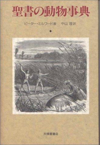 聖書の動物事典