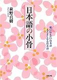 日本語の小骨―娘に伝えたい日本語 人とよくなる日本語