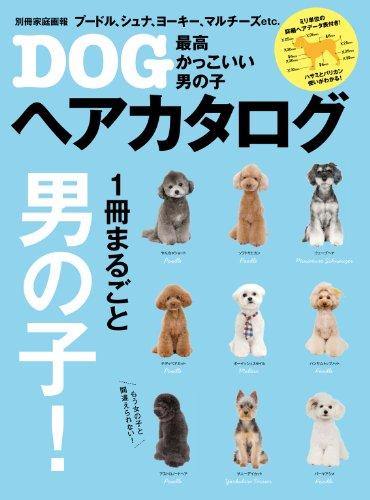 最高かっこいい男の子DOGヘアカタログ 別冊家庭画報