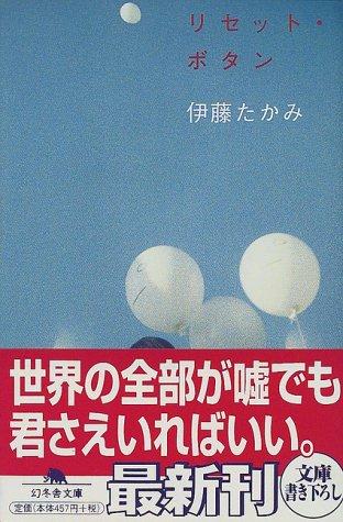 リセット・ボタン (幻冬舎文庫)