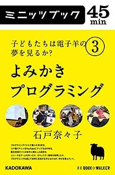 [石戸 奈々子]の子どもたちは電子羊の夢を見るか?(3) よみかきプログラミング (カドカワ・ミニッツブック)