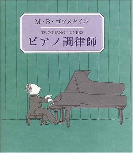 ピアノ調律師