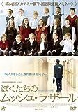 ぼくたちのムッシュ・ラザール [DVD]