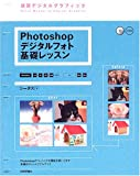 Photoshop デジタルフォト基礎レッスン [6.0/7.0/CS/CS2対応] for Macintosh/Windows [CD-ROM付き] (速習デジタルグラフィック)