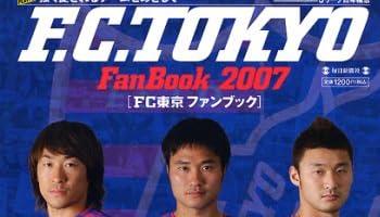 東京電力「FC東京」のスポンサー撤退へ