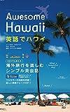 英語でハワイ Awesome