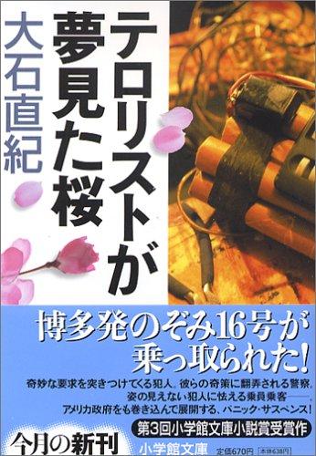 テロリストが夢見た桜 (小学館文庫)の詳細を見る