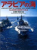 アラビアの海―海上自衛隊派遣部隊の光、風、波