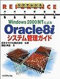 リファレンス Windows2000/NTによるOracle8iシステム管理ガイド