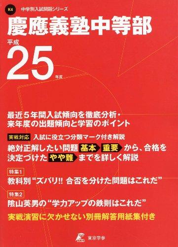 慶應義塾中等部 25年度用 (中学校別入試問題シリーズ K4)