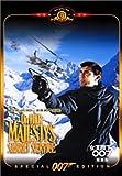007 女王陛下の007 特別編 [DVD]