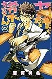 ヤンキー君とメガネちゃん(22) (講談社コミックス)