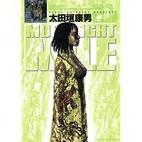 MOONLIGHT MILE(21) (ビッグコミックス)