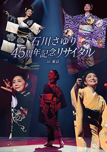 石川さゆり45周年記念リサイタル in 東京 [DVD]...
