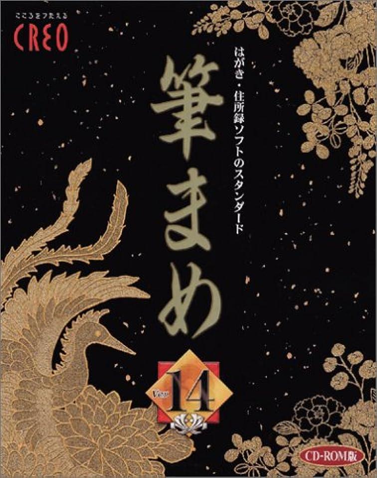 寛大な乱気流戦術筆まめ Ver.14 CD-ROM版