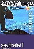 名探偵を追いかけろ 日本ベストミステリー選集34 (光文社文庫)
