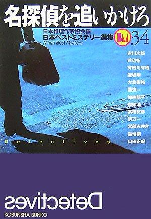 名探偵を追いかけろ 日本ベストミステリー選集34 (光文社文庫)の詳細を見る
