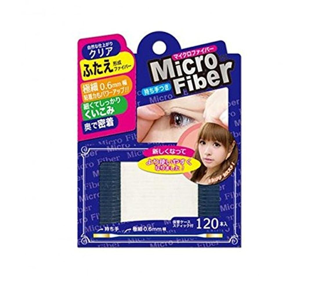 モート豆リッチビーエヌ マイクロファイバーEX クリア 120本 NMC-01 2個セット (2)