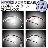 Hazuki メガネ型拡大鏡 ハズキルーペ クール カラーレンズ 拡大率1.6倍 黒 【人気 おすすめ 】