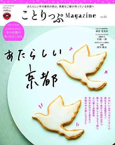 ことりっぷマガジン Vol.23 2020冬 (ことりっぷMOOK)