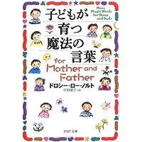 子どもが育つ魔法の言葉 for Mother and Father (PHP文庫)