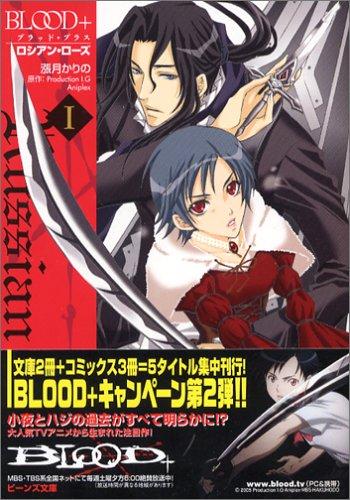 BLOOD+ ロシアン・ローズ(1) (角川ビーンズ文庫)